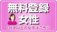 女性新規登録